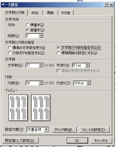 小説同人誌のワード設定見本1(A5/36P)