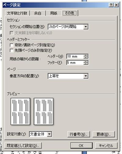 小説同人誌のワード設定見本4(A5/36P)
