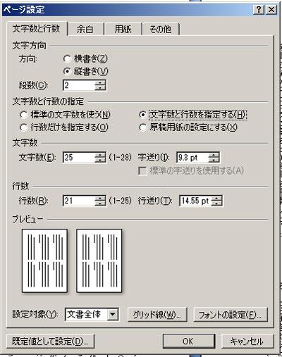 小説同人誌のワード設定見本8(A5/104P)