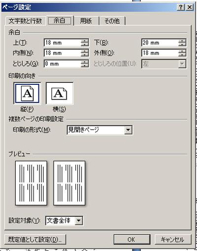 小説同人誌のワード設定見本9(A5/104P)