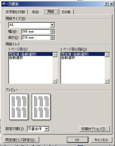 小説同人誌のワード設定見本10(A5/104P)