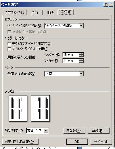 小説同人誌のワード設定見本11(A5/104P)