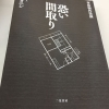 【読了】恐い間取り/松原タニシ