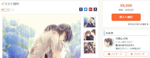 八月しぐれ様SKIMA出品イラスト/SUKIMAでイラストをお願いしてみた
