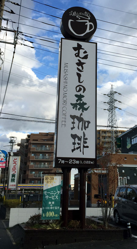 小田急線中央林間駅/カフェ/パンケーキ