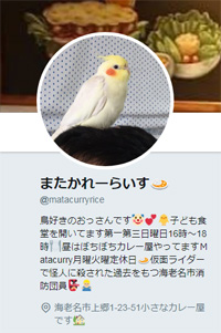 Matacurry/カレー/カフェ/子ども食堂