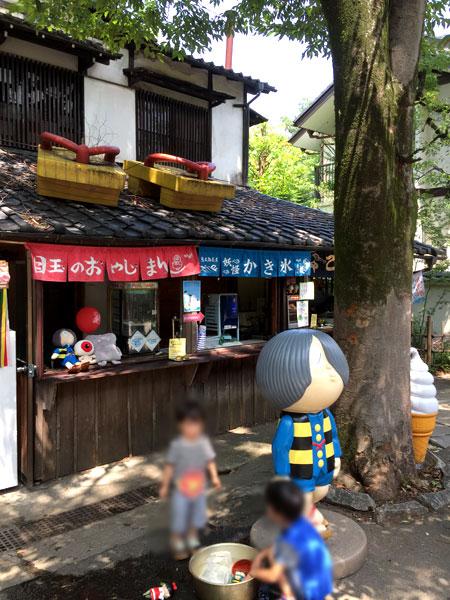 調布・鬼太郎茶屋