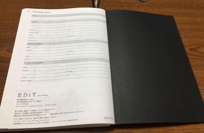Edit週間ノート最終ページ