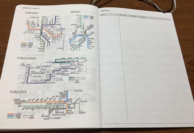 Edit週間ノート巻末路線図とアドレス帳