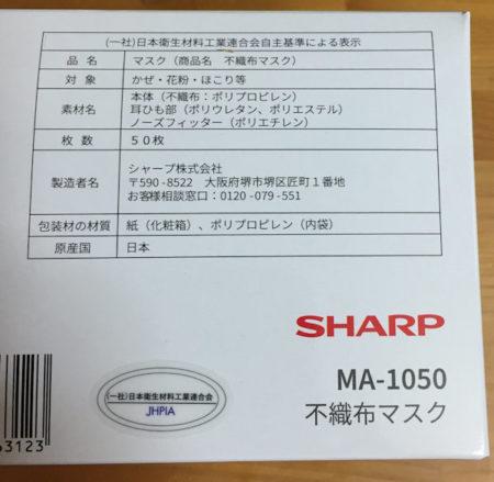 SHARPのマスク