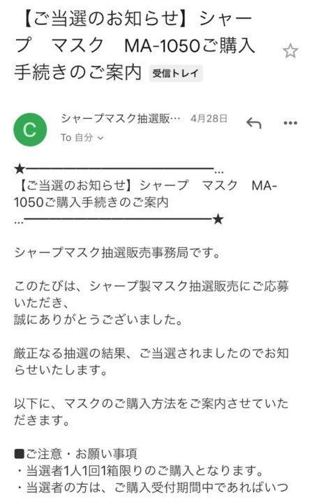 シャープマスク当選メール